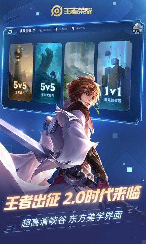 王者荣耀app版