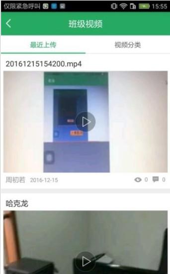 eeid统一登录平台湖南省普通高中综合素质评价平台