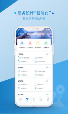 云南省政务服务管理平台app