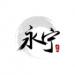永宁论坛  1.0.2