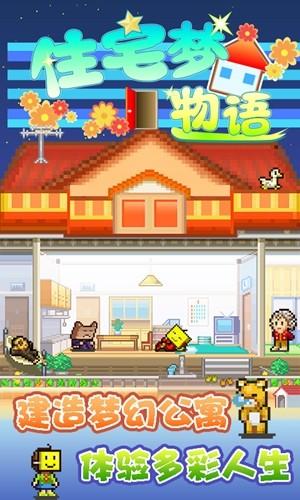 住宅梦物语中文版