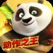 功夫熊猫官方正版  1.0.35
