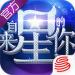 来自星星的你官方游戏  1.4.16