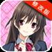 妹妹天堂修改版  2.8.5