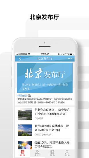 北京日报官方客户端