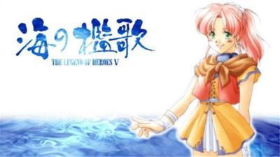 英雄传说5海之槛歌