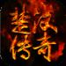 楚汉传奇九游版  1.1.22621
