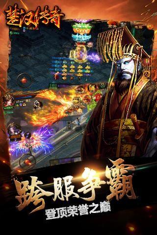 楚汉传奇九游版
