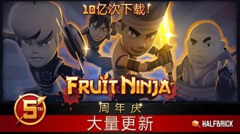 水果忍者完整版