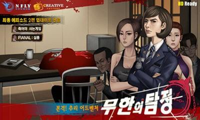 口袋侦探中文版