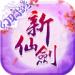 新仙剑奇侠传  5.9.0