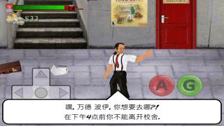 日在校园中文版