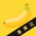 香蕉云  1.0.0