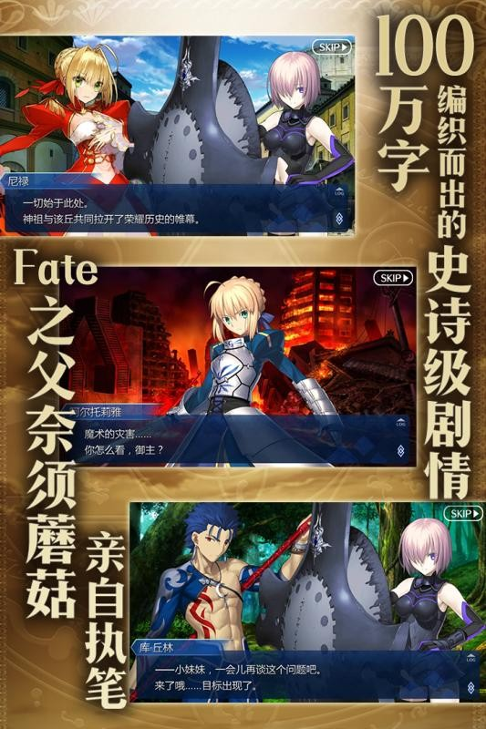 命运-冠位指定(Fate/Grand Order)国服版