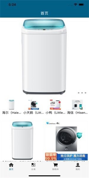 小小洗衣机app