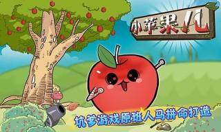 小苹果儿游戏