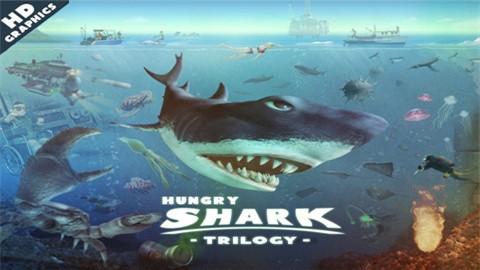 饥饿的鲨鱼3中文破解版