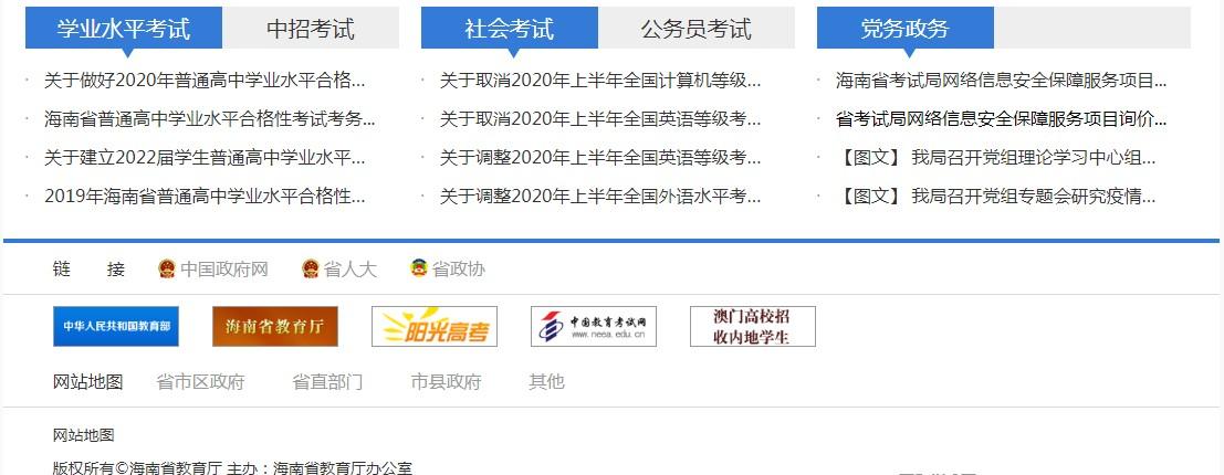 海南省学业水平合格性考试成绩查询平台