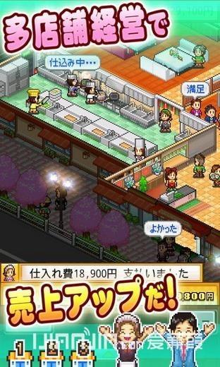 吃货大食堂重新汉化版