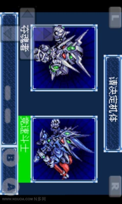 超级机器人大战A