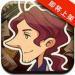 雷顿兄弟迷之屋汉化版  1.0.0中文版