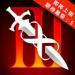 无尽之剑3  1.1.211
