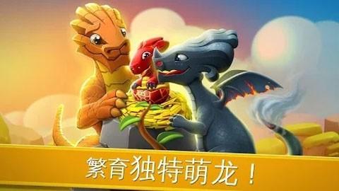 龙迷传奇破解版