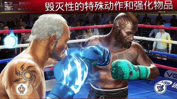 真实拳击2破解版