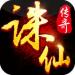 诛仙传奇  1.3.2