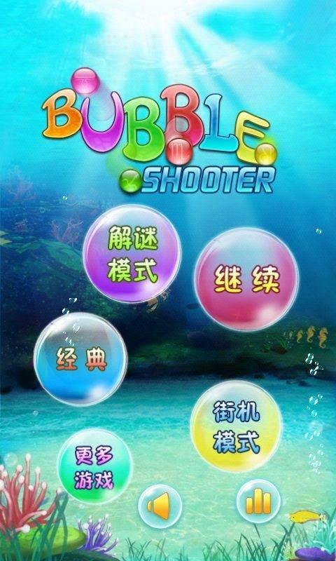 海底泡泡龙