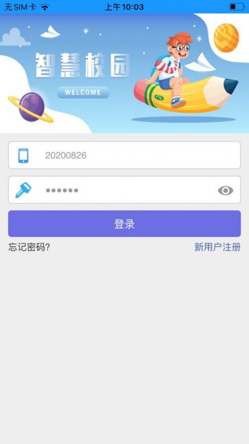 桂工智慧校园app