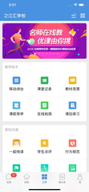 浙江教育云服务平台