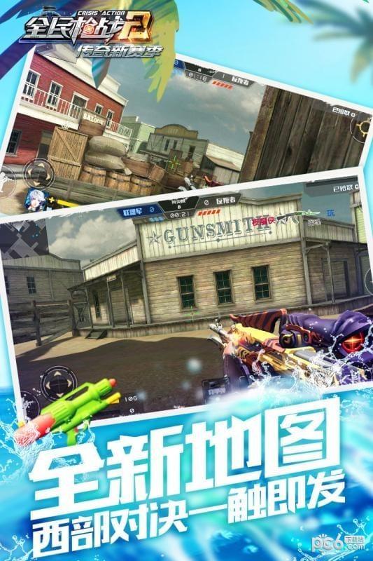 全民枪战2.0最新版