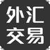 外汇交易软件app