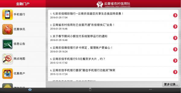 云南农信网上银行HD版