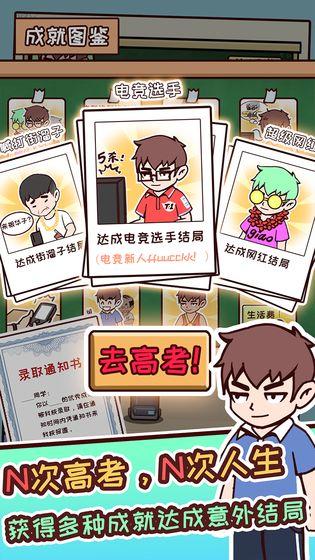 中国式高考