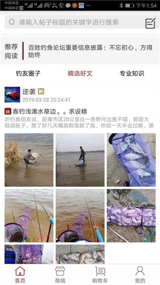 百姓钓鱼论坛