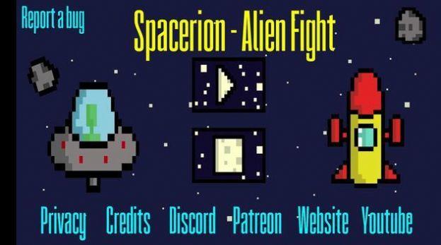 太空人外星人战斗