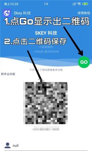 skey科技