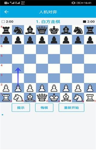 国际象棋教学
