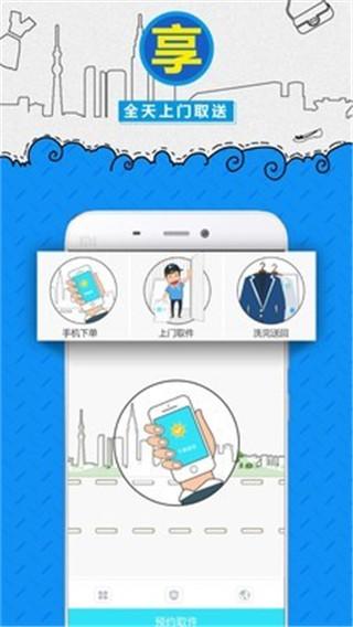 e袋洗app