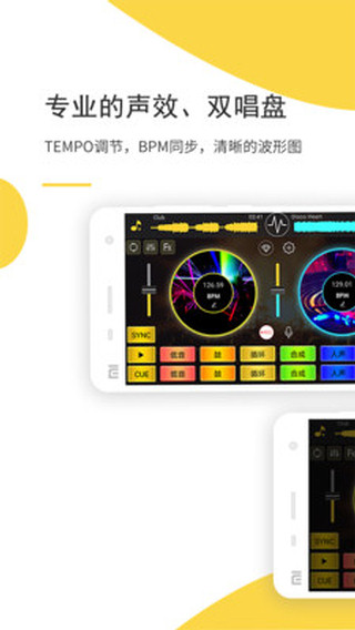 DJ 打碟