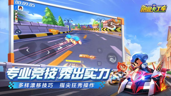 跑跑卡丁车手游腾讯版
