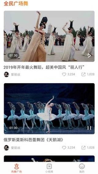 全民广场舞