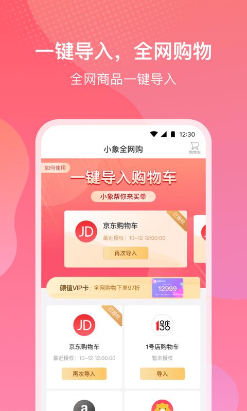 小象优品app