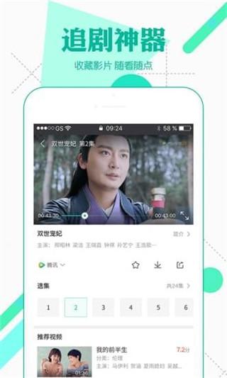 360影视大全app