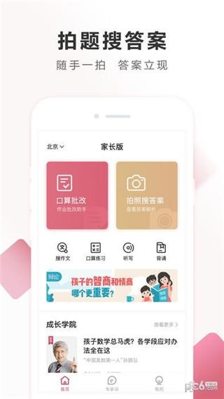 作业帮家长版app