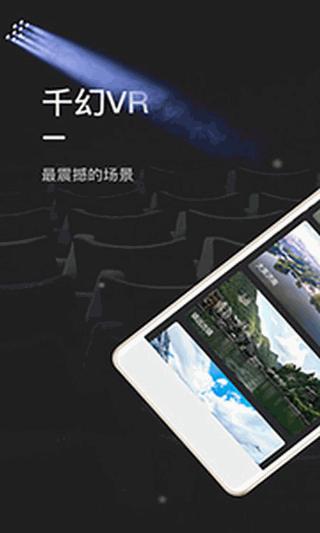 千幻魔镜VR