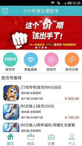 3YX游戏交易平台