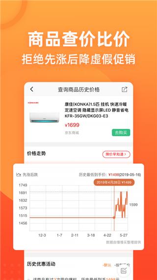 慢慢买app